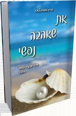 את שאהבה נפשי - ספר שירים מאת אסתר מונוביץ